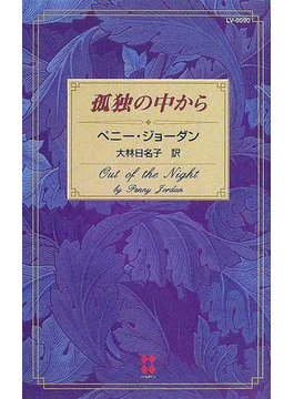 孤独の中から(100LOVE-ベストセラー作家たちの100冊-)