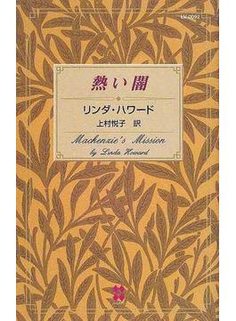 熱い闇(100LOVE-ベストセラー作家たちの100冊-)