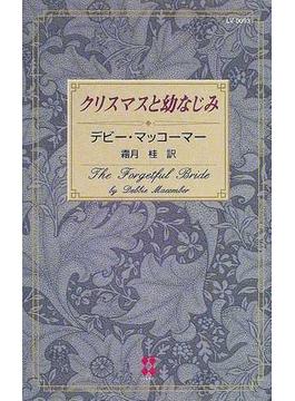 クリスマスと幼なじみ(100LOVE-ベストセラー作家たちの100冊-)