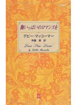 胸いっぱいのロマンスを(100LOVE-ベストセラー作家たちの100冊-)