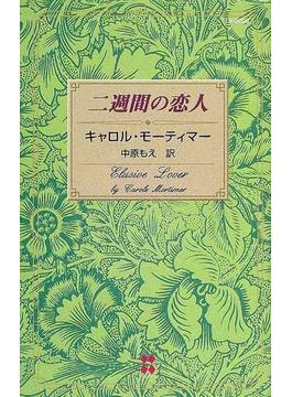 二週間の恋人(100LOVE-ベストセラー作家たちの100冊-)