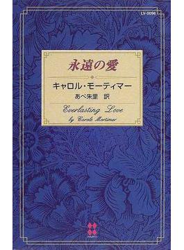 永遠の愛(100LOVE-ベストセラー作家たちの100冊-)