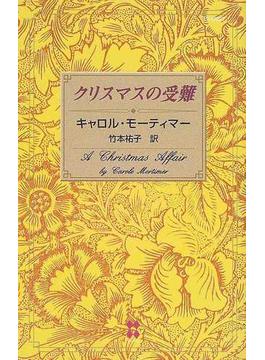 クリスマスの受難(100LOVE-ベストセラー作家たちの100冊-)