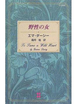 野性の女(100LOVE-ベストセラー作家たちの100冊-)