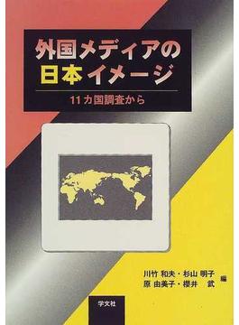 外国メディアの日本イメージ 11ヵ国調査から