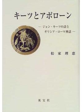 キーツとアポローン ジョン・キーツの詩とギリシア・ローマ神話