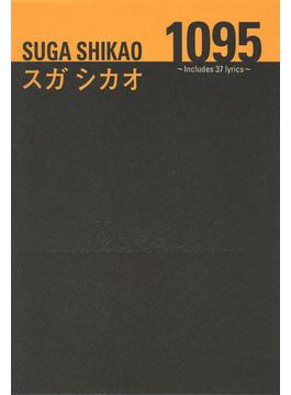 1095 Includes 37 lyrics スガシカオ詩集