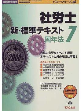社労士新・標準テキスト 2000年度版7 国年法