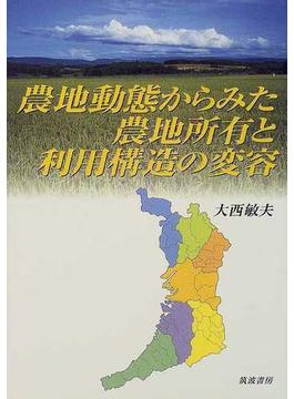 農地動態からみた農地所有と利用構造の変容