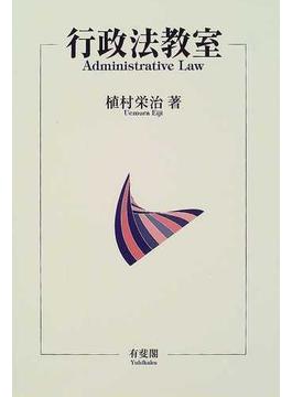 行政法教室