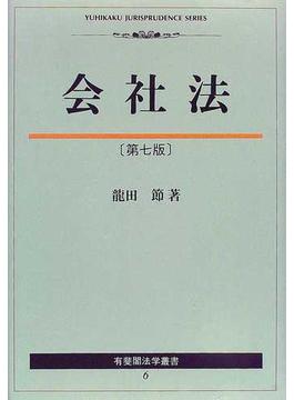 会社法 第7版