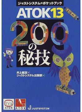 ATOK13・200の秘技