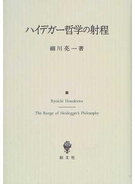 ハイデガー哲学の射程