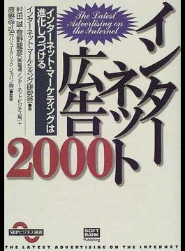 インターネット広告 2000 インターネット・マーケティングは進化しつづける
