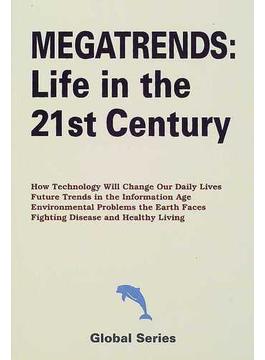 メガトレンズ Megatrends 21世紀の生活 Life in the 21st century