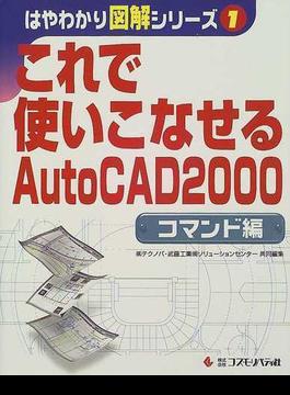 これで使いこなせるAutoCAD2000 コマンド編