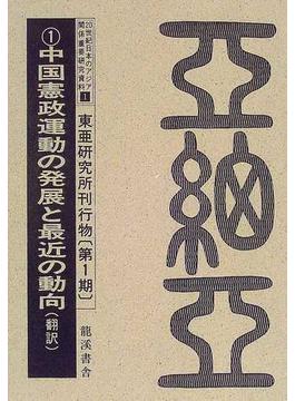 20世紀日本のアジア関係重要研究資料 復刻版 1第1期1 東亜研究所刊行物 第1期1 中国憲政運動の発展と最近の動向 ‐翻訳‐