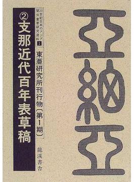 20世紀日本のアジア関係重要研究資料 復刻版 1第1期2 東亜研究所刊行物 第1期2 支那近代百年表草稿