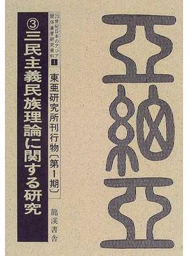 20世紀日本のアジア関係重要研究資料 復刻版 1第1期3 東亜研究所刊行物 第1期3 三民主義民族理論に関する研究