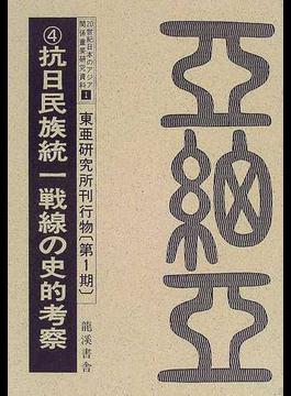 20世紀日本のアジア関係重要研究資料 復刻版 1第1期4 東亜研究所刊行物 第1期4 抗日民族統一戦線の史的考察