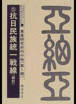 20世紀日本のアジア関係重要研究資料 復刻版 1第1期5 東亜研究所刊行物 第1期5 抗日民族統一戦線 ‐翻訳‐