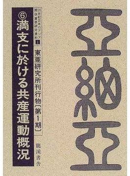 20世紀日本のアジア関係重要研究資料 復刻版 1第1期6 東亜研究所刊行物 第1期6 満支に於ける共産運動概況