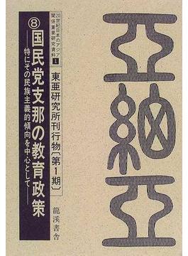 20世紀日本のアジア関係重要研究資料 復刻版 1第1期8 東亜研究所刊行物 第1期8 国民党支那の教育政策 ‐特にその民族主義的傾向を中心として‐