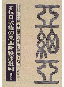 20世紀日本のアジア関係重要研究資料 復刻版 1第1期9 東亜研究所刊行物 第1期9 抗日政権の東亜新秩序批判 ‐翻訳‐