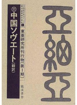 20世紀日本のアジア関係重要研究資料 復刻版 1第1期11 東亜研究所刊行物 第1期11 中国ソヴエート ‐翻訳‐