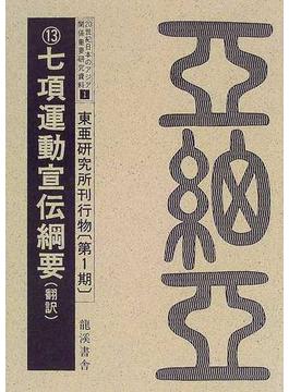 20世紀日本のアジア関係重要研究資料 復刻版 1第1期13 東亜研究所刊行物 第1期13 七項運動宣伝綱要 ‐翻訳‐