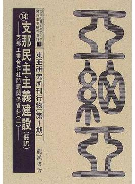 20世紀日本のアジア関係重要研究資料 復刻版 1第1期14 東亜研究所刊行物 第1期14 支那民主主義建設 ‐翻訳 支那工業合作社問題関係資料 2‐