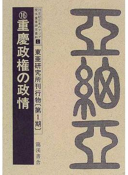 20世紀日本のアジア関係重要研究資料 復刻版 1第1期16 東亜研究所刊行物 第1期16 重慶政権の政情