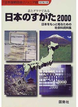 日本のすがた 表とグラフでみる社会科資料集 2000