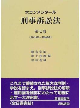 大コンメンタール刑事訴訟法 第7巻 第435条〜第506条