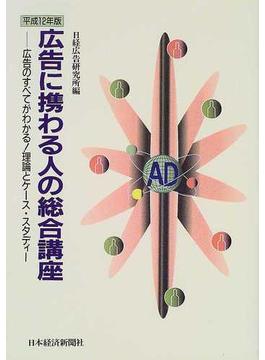 広告に携わる人の総合講座 広告のすべてがわかる!理論とケース・スタディー 平成12年版