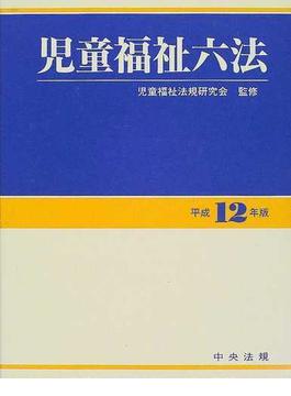 児童福祉六法 平成12年版