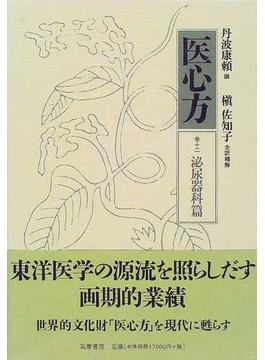 医心方 巻12 泌尿器科篇