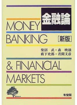 金融論 新版