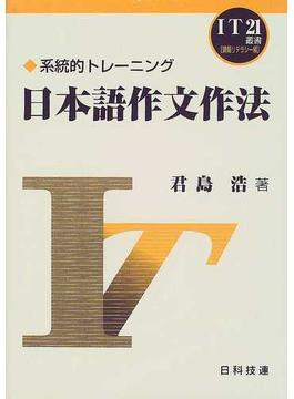 日本語作文作法 系統的トレーニング