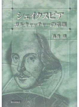 シェイクスピア ガルキャッチャーの系譜