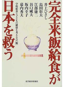 完全米飯給食が日本を救う