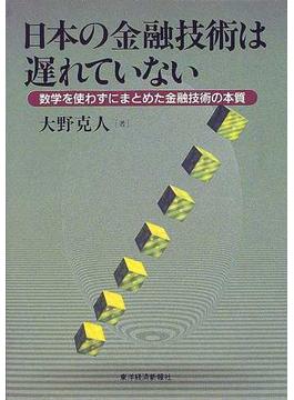 日本の金融技術は遅れていない 数学を使わずにまとめた金融技術の本質