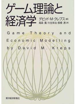 ゲーム理論と経済学