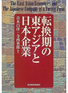 転換期の東アジアと日本企業