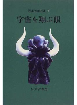 岡本太郎の本 5 宇宙を翔ぶ眼