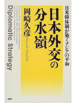 日本外交の分水嶺 日米韓体制が築くアジアの平和