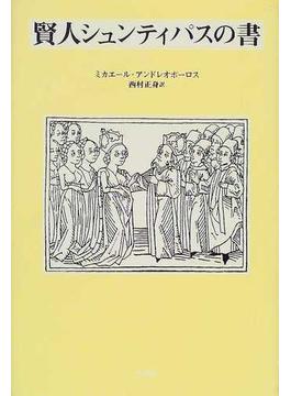 賢人シュンティパスの書