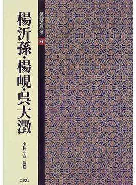 篆隷名品選 6 楊沂孫・楊【ケン】・呉大澂