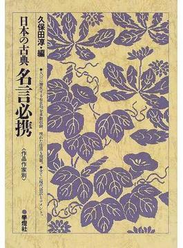 日本の古典名言必携 作品作家別