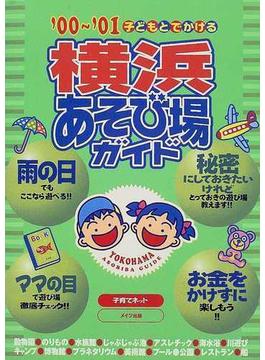 子どもとでかける横浜あそび場ガイド '00〜'01